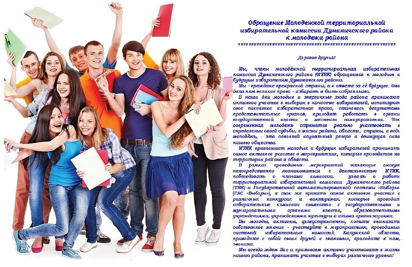 Поздравления на выборах от молодежи